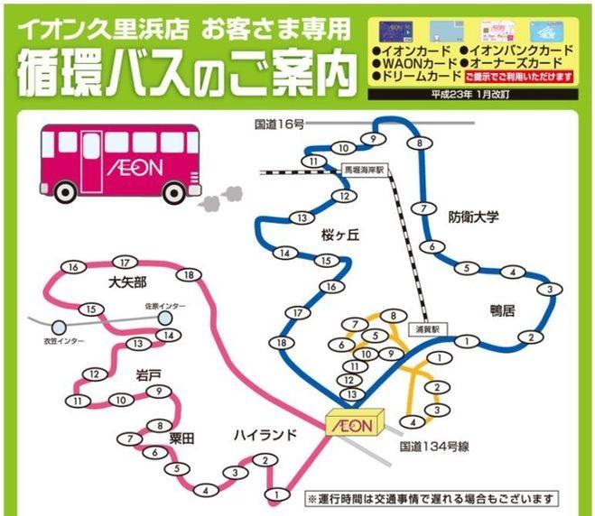 アクアラインバス 運行状況