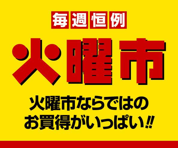 火曜市 - マックスバリュ羽咋店 ...