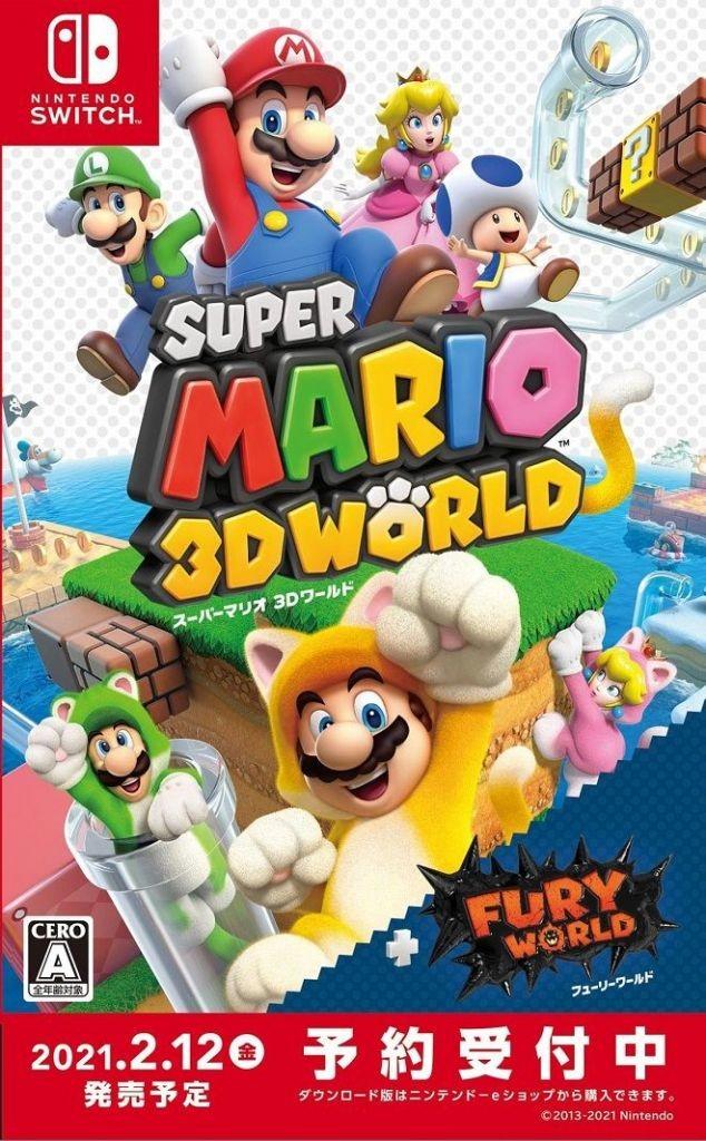 ワールド 3d スーパー マリオ