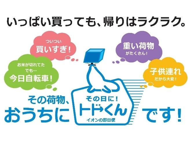 即日配達サービスのご案内 - イオン仙台中山店   お買物情報やお得な ...