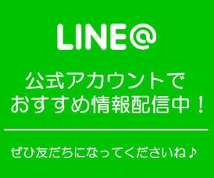 LINE@公式アカウントでおすすめ情報配信中!