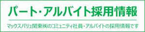 採用バナー竹の塚