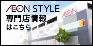 イオンスタイル松山 専門店街サイト