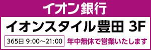 イオン銀行 イオンスタイル豊田店