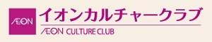 イオンカルチャークラブ
