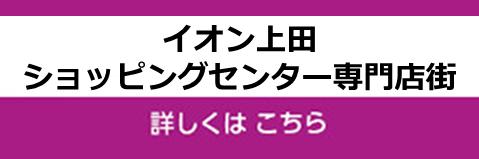 イオン上田店専門店街のご案内