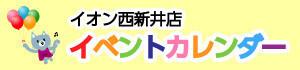 西新井店 イベント情報