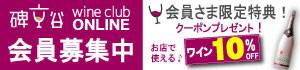 碑文谷ワイン
