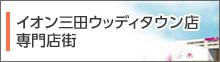 イオン三田WT専門店