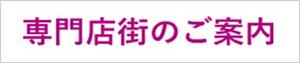 イオン新潟青山専門店街サイト