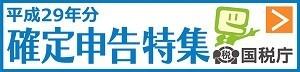 平成29年分 確定申告特集