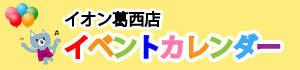 葛西店イベントカレンダー