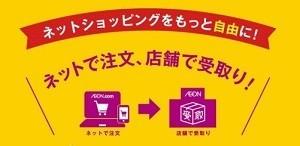 キッズリパブリックオンライン 店舗受取サービス♪
