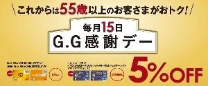 G・G感謝デー