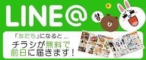 秦野店 LINE@