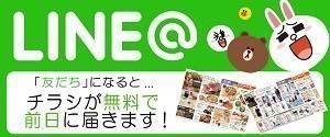 検見川浜 LINE@