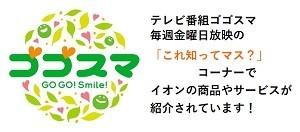 ゴゴスマ TVコーナー案内