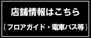 店舗情報はこちら ※イオンスタイル東戸塚