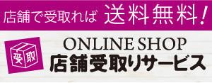 AEONのオンラインショップ 店舗受取サービスについて