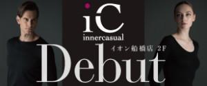 iC インナーカジュアルストア船橋店