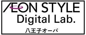 AEONSTYLE Digital Lab.八王子OPA店♬