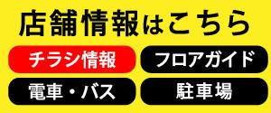店舗情報はこちら ※イオンスタイル東神奈川
