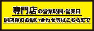 尾道_専門店 閉店告知バナー