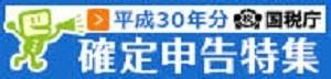 鳥取税務署_依頼分