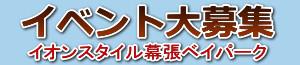 イベント大募集_イオンスタイル幕張ベイパーク