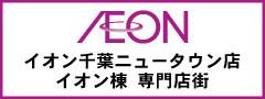 イオン千葉ニュータウンイオン棟専門店街
