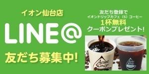イオン仙台店LINE@