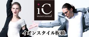 iC インナーカジュアルストア板橋 4月シルキーファクト