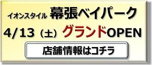 4/13イオンスタイル幕張ベイパーク グランドOPEN