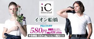 iC インナーカジュアルストア船橋店 28日までピースフィット100円引き