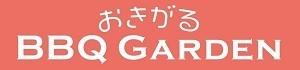 おきがるBBQ GARDEN 銚子 OPEN!