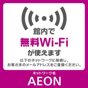 AEON Free Wi-Fi