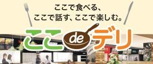ここdeデリメニュー イオンスタイル成田