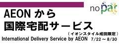 国際宅配サービスのご案内♪イオンスタイル成田