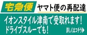 <イオンスタイル津南>ヤマト便のお荷物が当店で受け取れます!