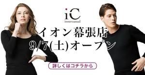 iC_イオン幕張店9/7(土)オープン♬