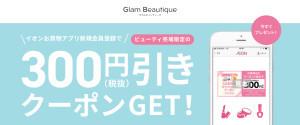 イオンお買物アプリ新規会員登録でビューティ売場限定の 300円(税抜)引きクーポンGET!