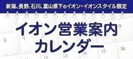 営業案内カレンダー
