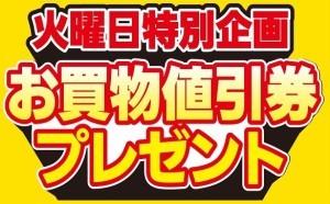 「火曜日特別企画」お買物値引券プレゼント! イオンスタイル甲府昭和