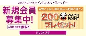 イオンネットスーパー「新規会員募集中!」