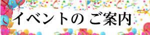 イベントカレンダー ※市川妙典店