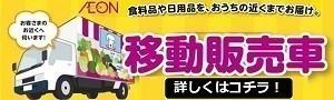 移動販売のご案内♪ イオスタイル東戸塚