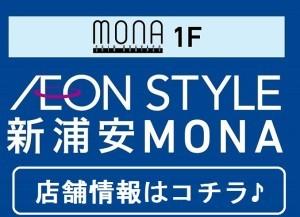 イオンスタイル新浦安MONA♪