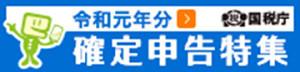 「令和元年分 確定申告特集」トップページ