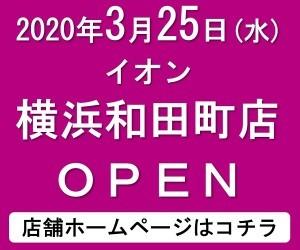 イオン横浜和田町店OPEN!