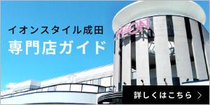 イオンスタイル成田 専門店街